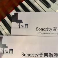 Sonority音楽教室♪封筒