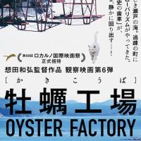 想田和弘「牡蠣工場」感想。