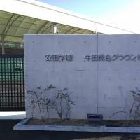 安田学園牛田総合グラウンド