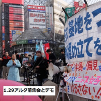 「1.29 新宿アルタ前集会とデモ」に参加しました