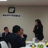 木原誠二衆議院議員講演@都連青年局