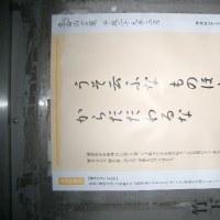 平成二十九年三月 命の言葉 橘曙覧 ゴボウ・さつまいも 変り菓子パンでランチ ^^!  ブログ