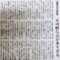 (ご紹介) 「豊中の小学校/不可解な点が多すぎる」/朝日新聞社説