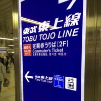 東武東上線が脱線(>人<;)