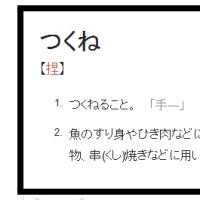 漢字のお勉強
