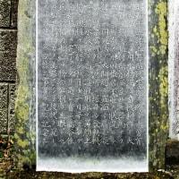 栃木県栃木市の災害碑「大旱魃紀念」の石碑調査に行きました