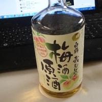 「梅酒原酒」