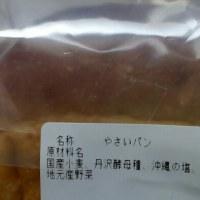 日本人が知らないトランス脂肪酸の恐怖No.2