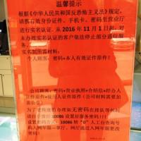 中国移動で実名認証してきました