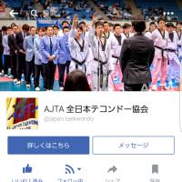 「AJTA全日本テコンドー協会公式FB」カバー写真