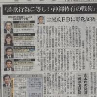 新聞は「東京新聞」 ラジオは文化放送「大竹まことゴールデンラジオ」