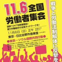 11月6日 労働者集会で会いましょう 福島からの訴え