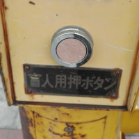 信号機のボタン交通信号的开关