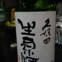 日本酒会@ホノルル「久保田  生原酒」