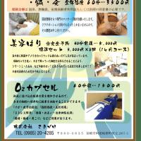 大島治療院・カラダのほぐし屋さん 宮崎駅前店 ツボの心