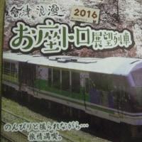 会津鉄道で