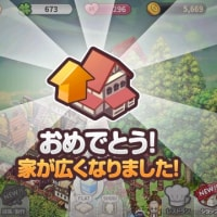 【EVERYTOWN】マイハウスレベル4にアップグレード!