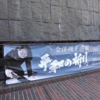 2016年12月2日(金)デンマーク報告 ~四谷・婦人会館~