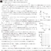 九州大学・化学 3