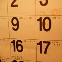 3月10日(東京都平和の日)