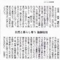 石木ダムー長崎新聞の投書欄から(その4)