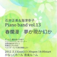 Piano band Vol.13~春爛漫、夢か現か幻か Part