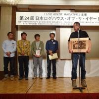 2016 日本ログハウス オブ ザ イヤー授賞式