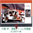大脇歩 酒器・うつわ作陶展 & 三枝子の絵 展