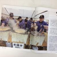ライオン誌3月号に酒田LCが載ってます。