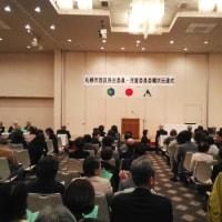 札幌市西区民生委員・児童委員委嘱状伝達式