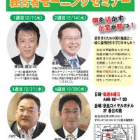 奈良市準倫理法人会12月予定