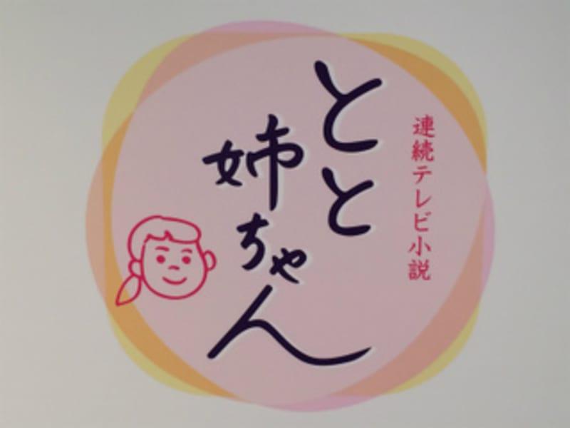 とと姉ちゃんロケ地の旅 ―20160408 連続テレビ小説「とと姉ちゃん」展―
