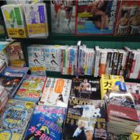 【読まれてるランニング本】「ランニングの科学」池田書店がまたまた重版!