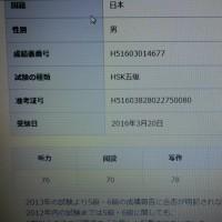HSK5級