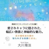 清水富美加さんの出家について 幸福の科学からの正式見解です。