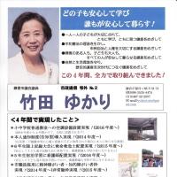 竹田ゆかり市政通信号外・№2