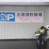 九州へ(神の国編その1)