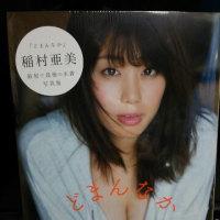 稲村亜美  1st写真集『どまんなか』 意外とセクシー手ブラ画像もあり!