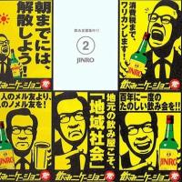 日本の「宴会文化」