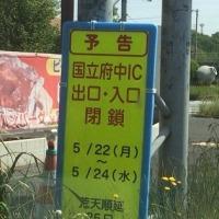 中央道集中工事:国立府中IC閉鎖!!