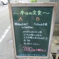 神戸・垂水 ごはん屋さん 「てぃーだ」でのランチ on 2017-6-26