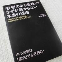 経営の本棚(23) 「技術のある会社」がなぜか儲からない本当の理由 片山和也