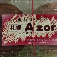 降雨とアゾル 平成29年二月