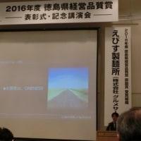 2017年3月14日(火)  セミナー&講演会