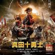 映画「真田十勇士」(2016)