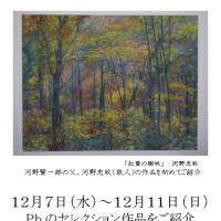佐藤直子さんの作品展は、明日で終わりとなります。