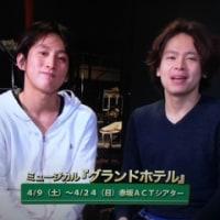 TOKYO MXテレビ「フォンデュ!」中川晃教×成河スペシャルインタビュー 3/22