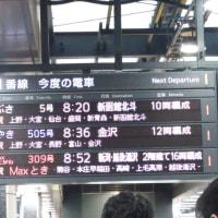 【旅行】 ふらっと長野