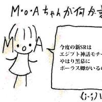 M・o・Aちゃんによる代理更新(その110)