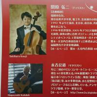 Celloのお話3~音楽のおもてなしvol.3